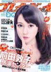 20110613_wpb26_eguchi_001