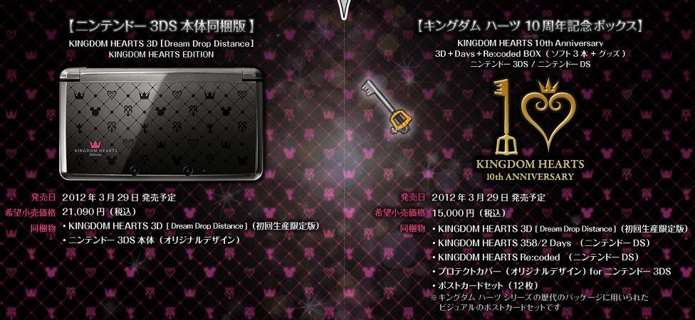 Kingdom Hearts Anniversary Box Incluira Tres Juegos De Kingdom